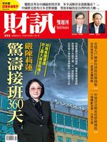 《財訊》595期-嚴陳莉蓮  驚濤接班360天