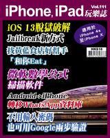iPhone, iPad玩樂誌 #111【iOS 13脫獄破解Jailbreak新方式】