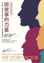 說故事的力量(長銷20周年增訂版)