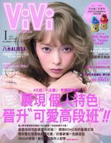 ViVi 1月號/2020 第166期 電子授權版