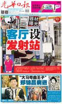 光華日報2019年11月30日