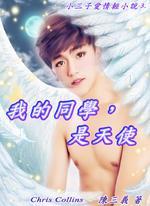 我的同學,是天使