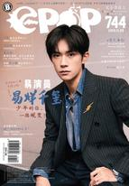 epop Chinese Vol 744