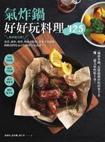 氣炸鍋好好玩料理125:熱炒超美味!蒸煮、油炸、煎烤、烘焙全提案