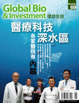 《環球生技月刊》VOL.69期