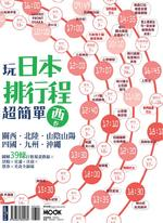 玩日本排行程超簡單西卷:關西‧北陸‧山陰山陽‧四國‧九州‧沖繩,圖解39條行程規畫