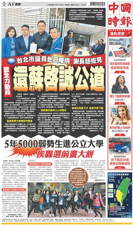 中國時報 2019年12月05日