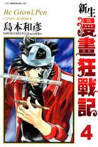 新生漫畫狂戰記(04)