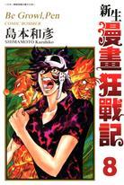 新生漫畫狂戰記(08)