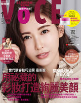 VoCE美妝時尚(124)2020年1月號