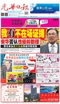 光華日報2019年12月06日