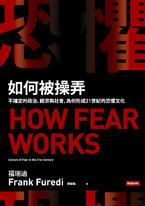 恐懼如何被操弄 ──不確定的政治、經濟與社會,為何形成21世紀的恐懼文化