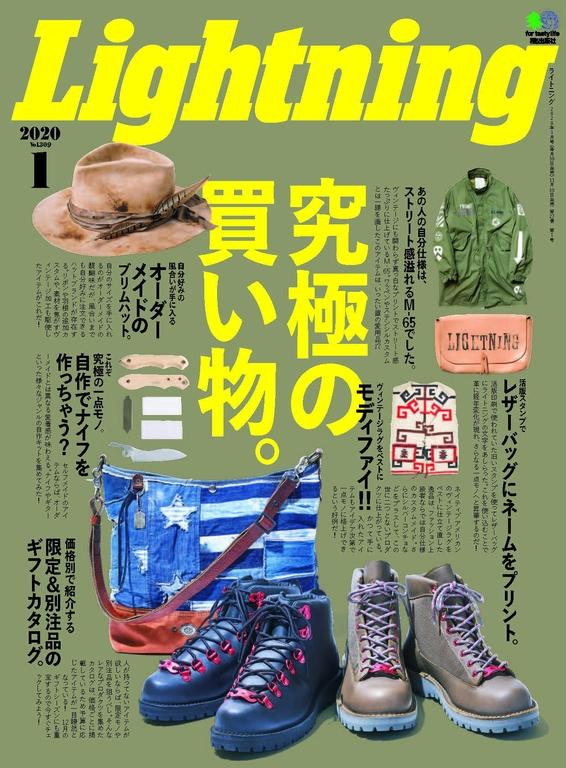 Lightning 2020年1月號 Vol.309 【日文版】