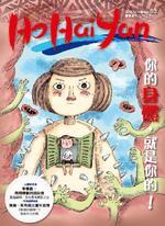 HoHaiYan原YOUNG雙月刊83期