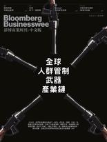 《彭博商業周刊/中文版》第186期