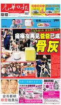 光華日報(晚報)2019年12月15日
