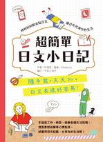 超簡單日文小日記:隨手寫,天天po,日文表達好容易