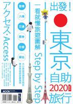 出發!東京自助旅行2020:一看就懂旅遊圖解Step by Step