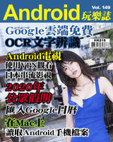 Android 玩樂誌 Vol.149【OCR文字辨識】
