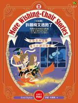 More Wishing-Chair Stories許願椅系列3(完結篇)許願椅又逃跑了【全英文學習版】