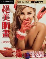 Merry Christmas不像樣的聖誕節-Janice (尤物 絕美胴畫系列 No.345)