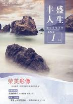 《丰盛人生》灵修月刊【简体版】2020年1月