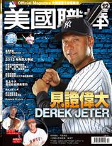 美國職棒MLB 12月號/2012第59期