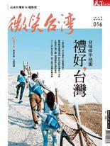 微笑季刊2019冬季號  禮好台灣