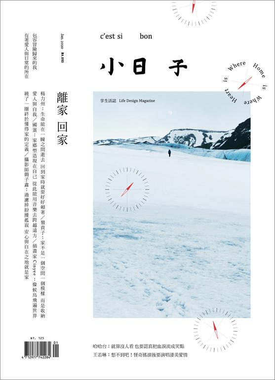 小日子享生活誌 NO.93