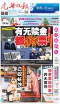 光華日報(晚報)2019年12月25日