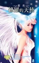修羅的天使《為愛情傳話之一》