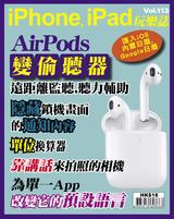 iPhone, iPad玩樂誌 #113【AirPods 變偷聽神器?】