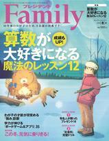PRESIDENT Family 2020年冬季號 【日文版】
