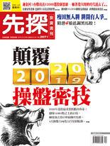 【先探投資週刊2071期】顛覆2020的操盤密技
