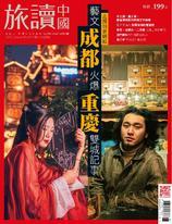 or旅讀中國 1月號/2020 第95期