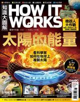 知識大圖解國際中文版2020年1月號No.64