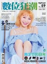 數位狂潮DigiTrend雜誌第59期/2020年1-2月號
