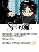 [HP]故事-SH的貓