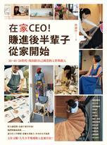 在家CEO,賺進後半輩子從家開始: 30、40、50世代,找出陪自己到老的工作與收入