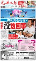 光華日報(晚報)2020年01月02日