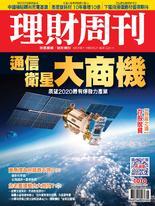 理財周刊1010期:通信衛星 大商機