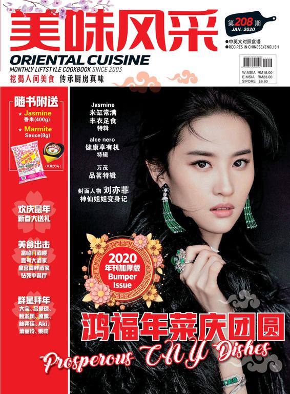 Oriental Cuisine 美味风采 1月号 (2020)