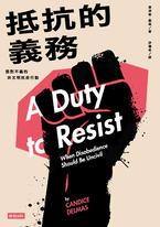 抵抗的義務 : 面對不義的非文明抗命行動
