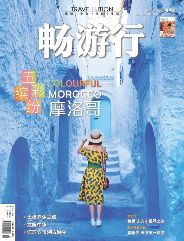 畅游行 Travellution - Issue 83 五彩缤纷摩洛哥