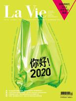 La Vie 1月號/2020 第189期