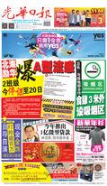光華日報2020年01月08日