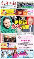 光華日報(晚报)2020年01月09日