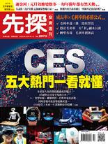 【先探投資週刊2073期】CES五大熱門一看就懂