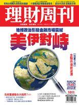 理財周刊1011期:美伊對峙