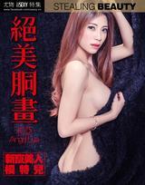 新竄美人模特兒-Liya (尤物 絕美胴畫系列 No.347)